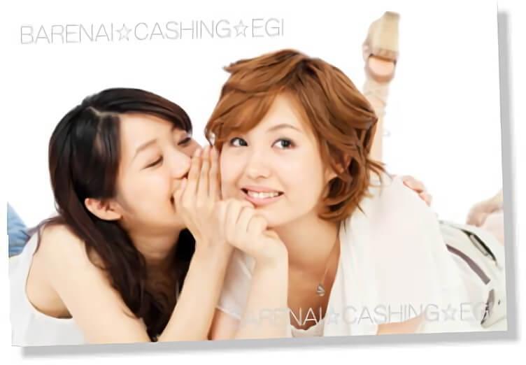 キャッシング会社お金を借りた後にこっそり語り合っている女性2人に実写画像となっています。